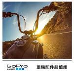 【GoPro】重機配件超值組