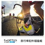 【GoPro】自行車配件超值組