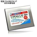 電池王 For Samsung Galaxy J7 高容量鋰電池
