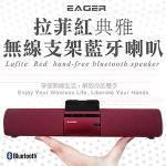 �iEAGER�j�Ե���嶮�L�u��[�Ū�z�UHand-free blurtooth speaker
