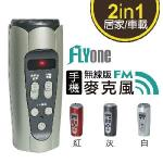 FLYone FM-K1 車用/家用行動KTV麥克風 手機FM對頻無線版 iOS/Android