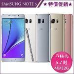 Samsung Galaxy Note 5 (N9208) 32G ★送軟背殼+亮面保貼(金)