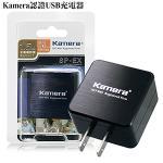 Kamera USB 5V 1.5A快速充電器