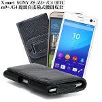 X_mart SONY Z5/Z3+/C4/ HTC M9+/G4 麗緻真皮腰掛皮套
