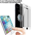 X_mart iPhone 6 plus / 6s Plus 防指紋霧面全螢幕玻璃保護貼(黑色)