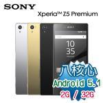 Sony Xperia Z5 Premium八核心全頻防水旗艦機※送保護套※(Premium 鏡爍金)