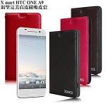 X_mart HTC ONE A9 渴望完美真皮磁吸皮套(鍾愛紅)