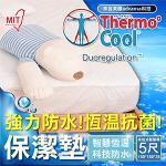 ThermoCool智慧恆溫床包式防水保潔墊-雙人5尺 透氣纖維材質《Embrace英柏絲》