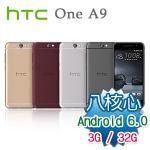 HTC ONE A9 八核心5吋4G LTE全頻智慧機(3G/32G版)(灰)