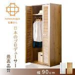 【Sato】PLACA衣裳嘉年華百葉滑門三門衣櫃‧幅90cm(兩色可選)(優雅棕)