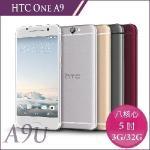 HTC One A9 (A9u) 32G 智慧手機★送炫彩保護套(銀)