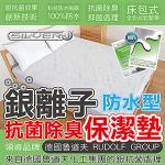 銀離子床包式防水保潔墊-雙人7尺 德國魯道夫銀抗菌除臭《Embrace英柏絲》