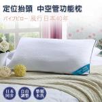 BELLE VIE 日本暢銷 中空管枕/定位抬頭/功能枕
