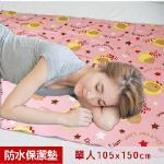 【奶油獅】台灣製造-搖滾星星DINTEX超防水止滑保潔墊/生理墊/尿布墊(單人105*150cm)(粉紅)