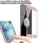 X_mart iphone 6 plus / 6s plus玫瑰金防指紋全螢幕玻璃貼