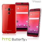 Metal-Slim HTC Butterfly 3 時尚超薄TPU透明軟殼