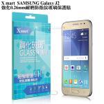 X_mart SAMSUNG Galaxy J2 強化0.26mm耐磨玻璃保護貼