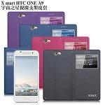 X_mart HTC ONE A9 宇宙之星視窗支架皮套(可人桃)