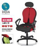 【DIJIA】第二代雙背404款辦公椅/電腦椅(藍)