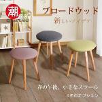 【C'est Chic】春天的午后小椅凳(3色可選)(深灰色)