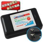 [電池王] For iNO CP20 高容量配件組