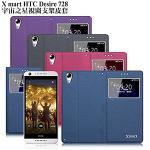 X_mart HTC Desire 728 宇宙之星視窗支架皮套(可人桃)