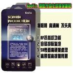 KooPin 濾藍光 強化玻璃保護貼(保護您的眼睛) HTC 蝴蝶2
