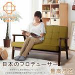 【Sato】復古雙人沙發-7款(布面-綠)