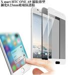 X_mart HTC ONE A9 滿版薄型鋼化0.23mm玻璃保護貼(黑色)