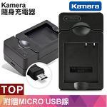for Pentax D-LI78 智慧型充電器(Micro USB 輸入充電)