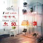 【obis】置物架/波浪架/收納架 家用經典款四層架45*45*150