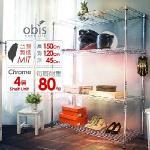 【obis】置物架/波浪架/收納架 家用經典款四層架120*45*150