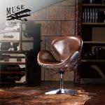 【MUSE】Sofitel索菲斯復古工業風牛皮鋁質飛行椅