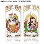BoBe ASUS ZenFone Selfie Q版神明彩繪手機殼(平安篇)(天上聖母)