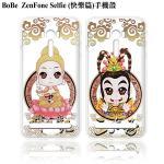 BoBe ASUS ZenFone Selfie Q版神明手機殼(快樂篇)(三太子)