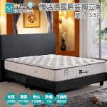 【Mr.BeD倍得先生】慢活 原裝德國獨立筒床墊(偏軟) 單人3.5尺