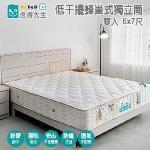 【Mr.BeD倍得先生】低干擾交錯式獨立筒床墊(Q挺)雙人6X7尺