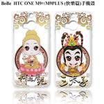 BoBe HTC One M9+/M9 Plus Q版神明彩繪手機殼(快樂篇)(三太子)