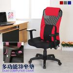 【DIJIA】 創意舒壓收納辦公椅/電腦椅(紅)