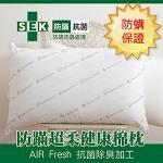 日規SEK 防蹣抗菌枕 (47*75CM) AIR FRESH 防蹣防《Embrace英柏絲》