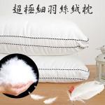 《Embrace英柏絲》luxury pillow 羽絲絨枕 超細纖維枕(兩入)
