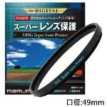 Marumi SUPER DHG多層鍍膜 UV保護鏡(49mm)