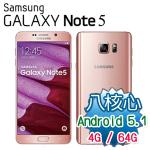 Samsung Galaxy Note 5 (64GB版)八核心雙卡機※送保護套※(瑰鉑粉)