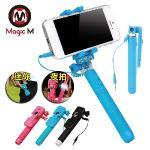Magic M「口袋型」LED超迷你自拍桿(黑色)