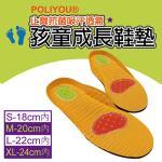 POLIYOU專利止臭吸汗透氣兒童成長鞋墊(S)