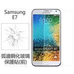 【Myshell】Samsung E7 0.33mm弧邊鋼化玻璃保護貼
