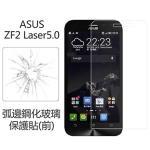 【Myshell】ASUS Zenfone2 Laser5.0 0.33mm弧邊鋼化玻璃保護貼