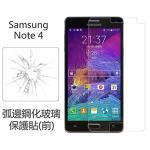 【Myshell】Samsung Note4 0.33mm弧邊鋼化玻璃保護貼