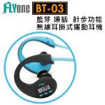 FLYone BT-03 無線藍芽 CSR晶片 通話 計步功能 耳掛式運動耳機+送耳機收納袋(藍色)