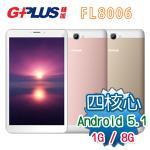 GPLUS FL8006 四核心8吋4G LTE可通話手機平板(雙卡/8G版)※內附側掀皮套+保貼(香檳金)
